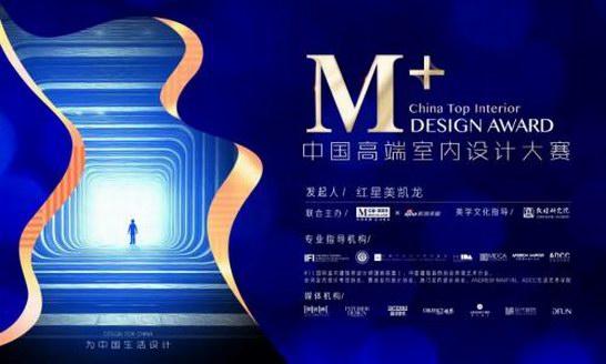 为中国生活设计!M+中高端设计师平台强势培养计划启动