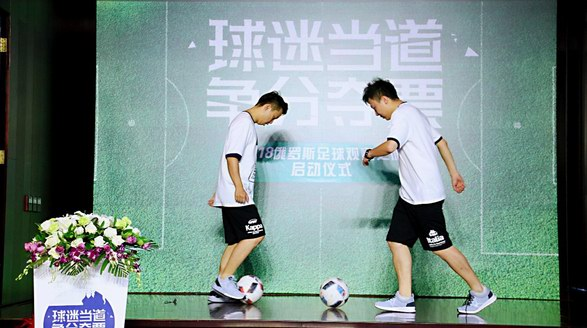 KAPPA携手南航传媒、京东体育为球迷送世界杯门票 共筑俄罗斯观赛之旅